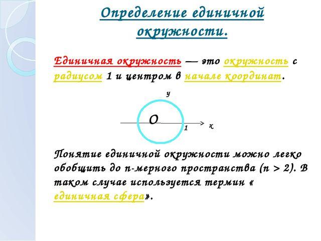 Определение единичной окружности. Единичная окружность— это окружность с рад...