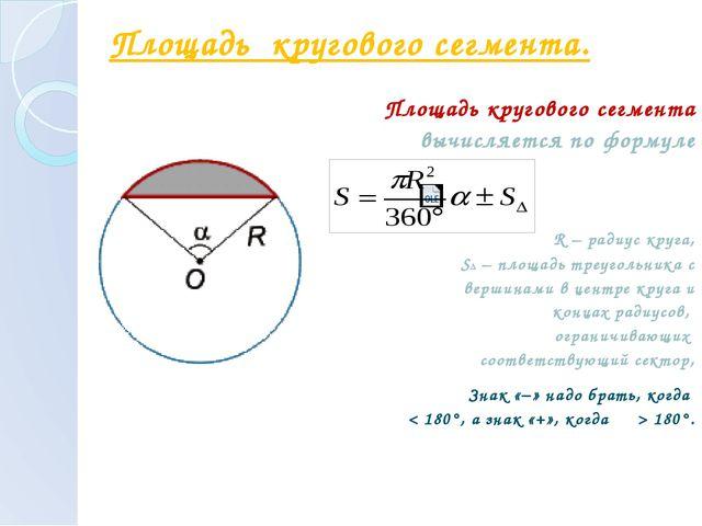 Площадь кругового сегмента вычисляется по формуле R – радиус круга, S∆ – пло...