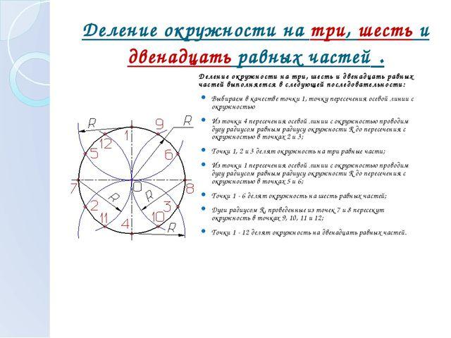 Деление окружности на три, шесть и двенадцать равных частей . Деление окружно...