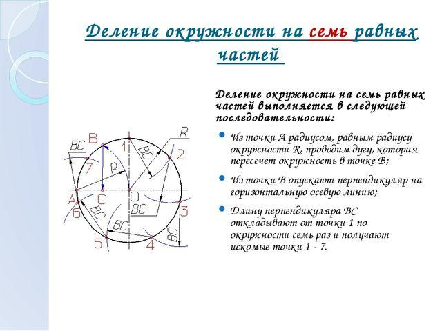 Деление окружности на семь равных частей Деление окружности на семь равных ча...