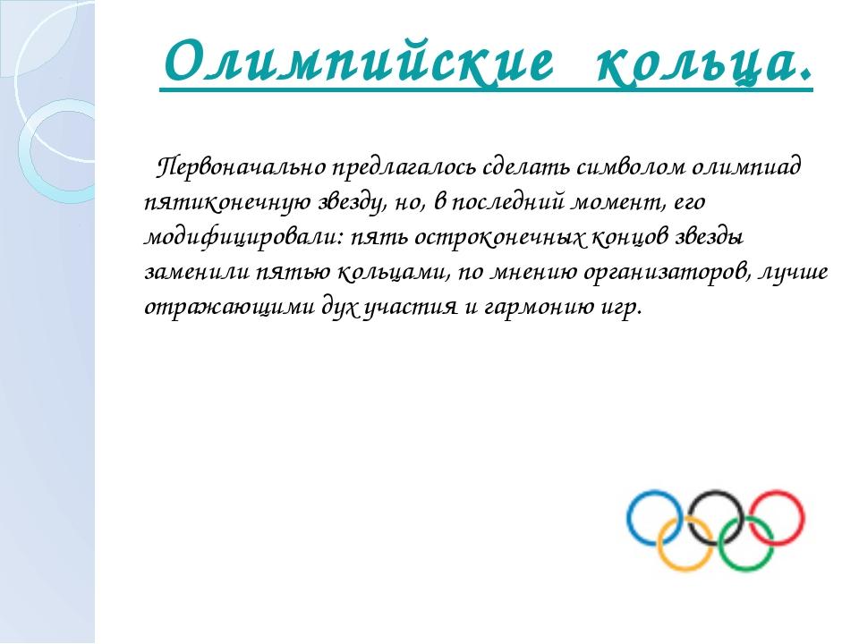 Олимпийские кольца. Первоначально предлагалось сделать символом олимпиад пят...