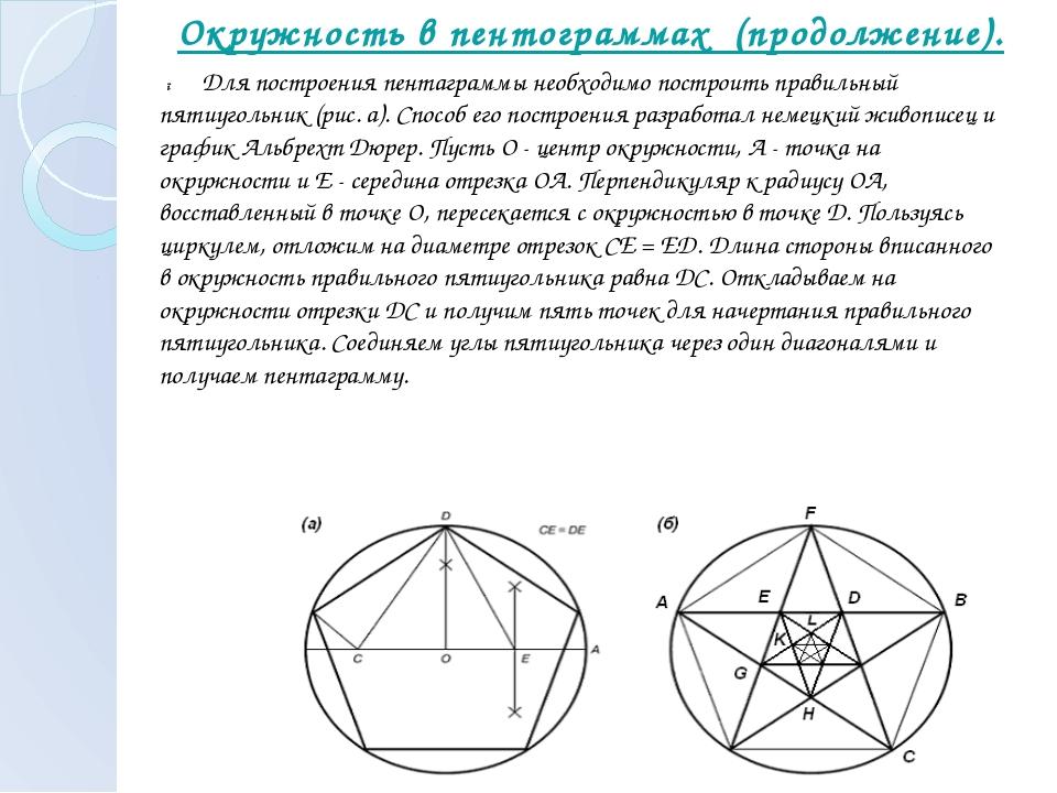 Окружность в пентограммах (продолжение). ● Для построения пентаграммы необхо...