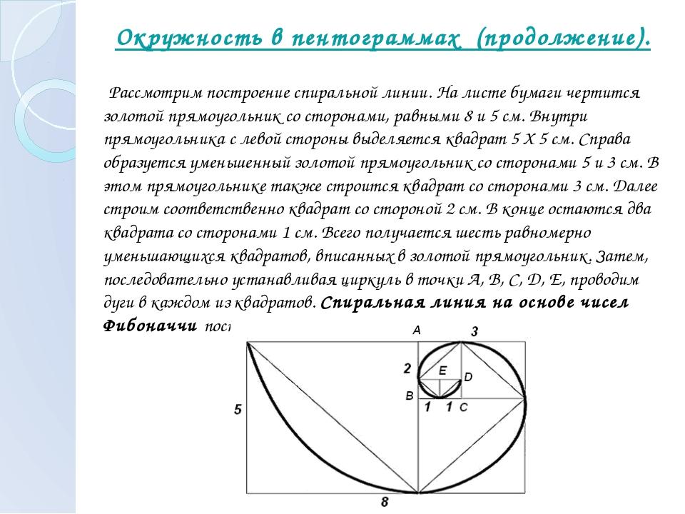 Окружность в пентограммах (продолжение). Рассмотрим построение спиральной ли...
