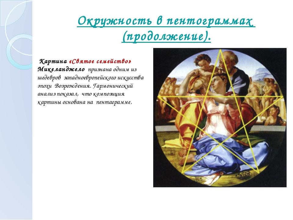 Окружность в пентограммах (продолжение). Картина «Святое семейство» Микеланд...
