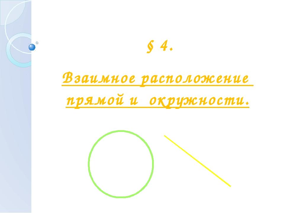 § 4. Взаимное расположение прямой и окружности.