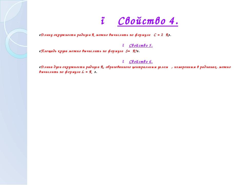 ● Свойство 4. «Длину окружности радиуса R можно вычислить по формуле C = 2πR»...