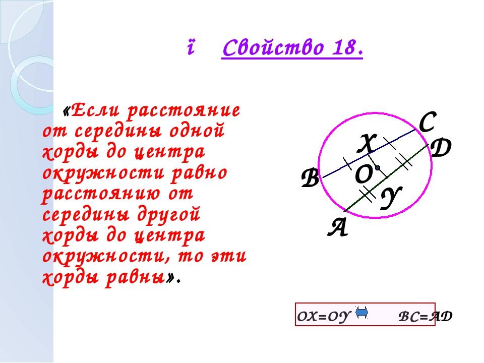 ● Свойство 18. «Если расстояние от середины одной хорды до центра окружности...