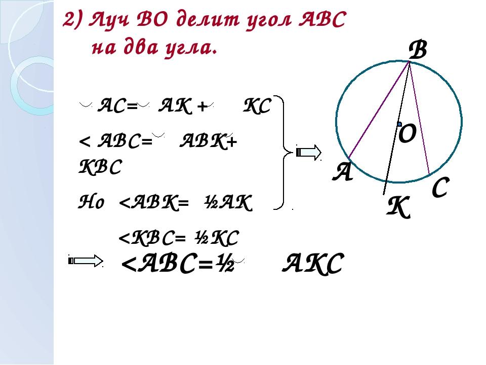 2) Луч ВО делит угол АВС на два угла. АС= АК + КС < АВС= АВК+ КВС Но