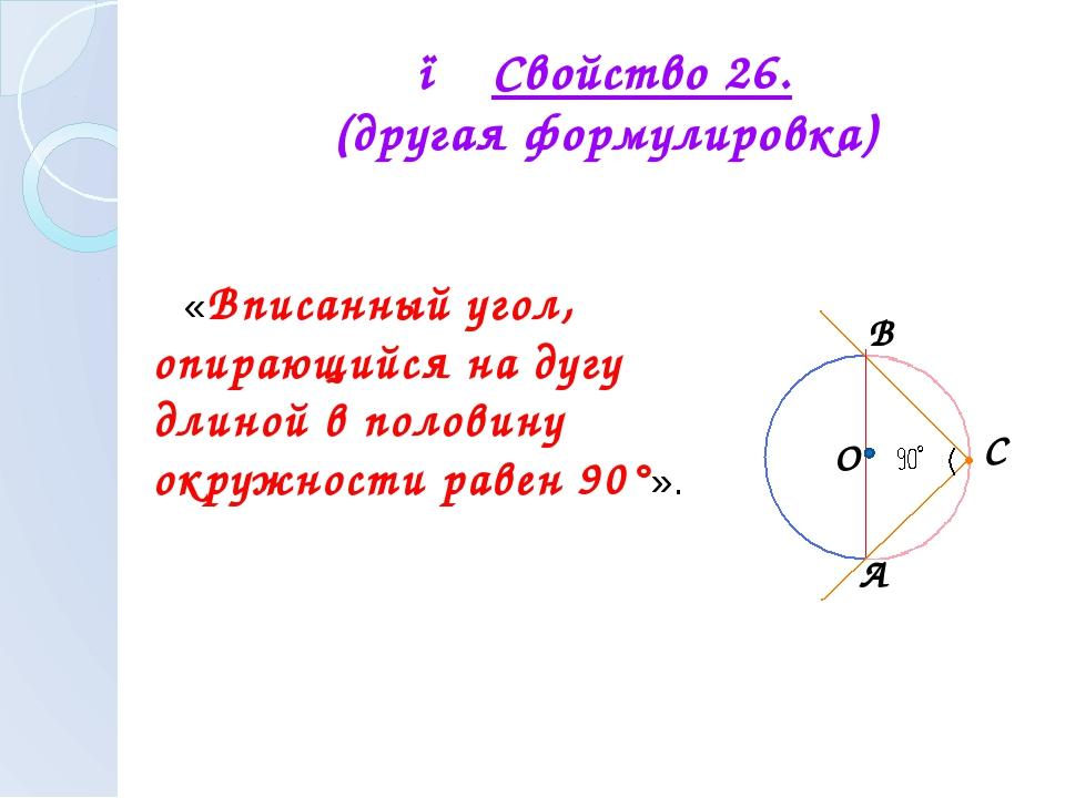 ● Свойство 26. (другая формулировка) «Вписанный угол, опирающийся на дугу дли...