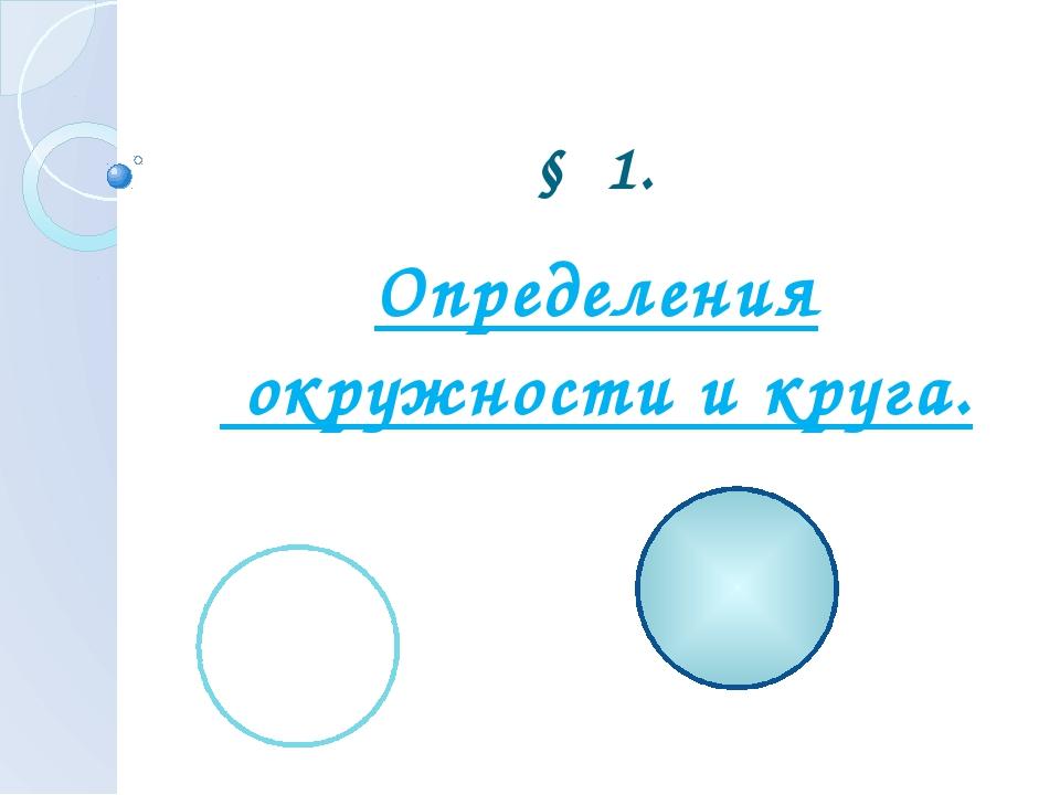 § 1. Определения окружности и круга.
