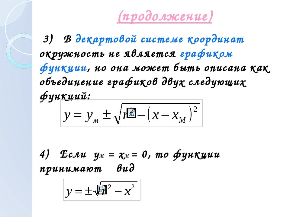 (продолжение) 3) В декартовой системе координат окружность не является график...