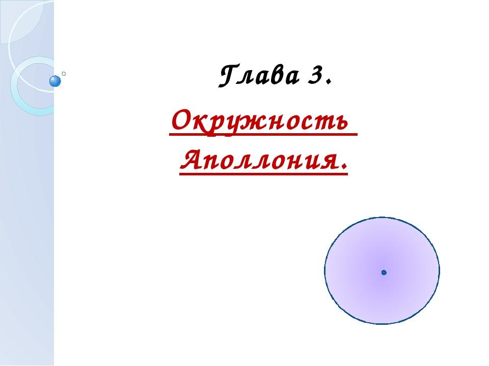 Глава 3. Окружность Аполлония.