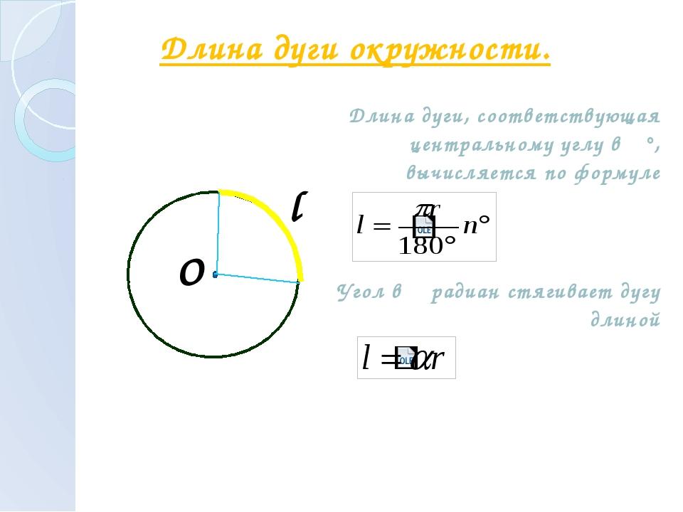 Длина дуги, соответствующая центральному углу в α°, вычисляется по формуле У...