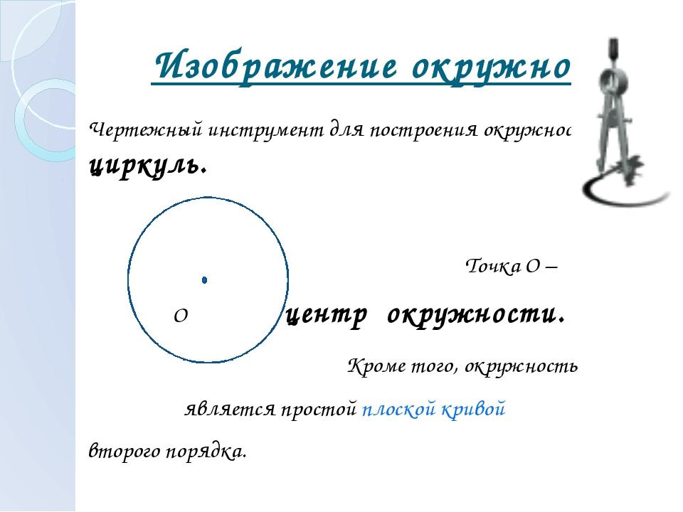 Изображение окружности. Чертежный инструмент для построения окружности – цир...