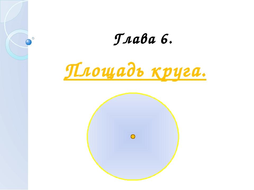 Глава 6. Площадь круга.