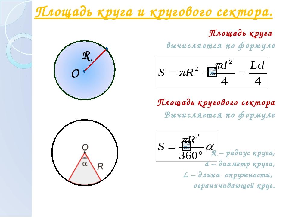 Площадь круга вычисляется по формуле Площадь кругового сектора Вычисляется п...