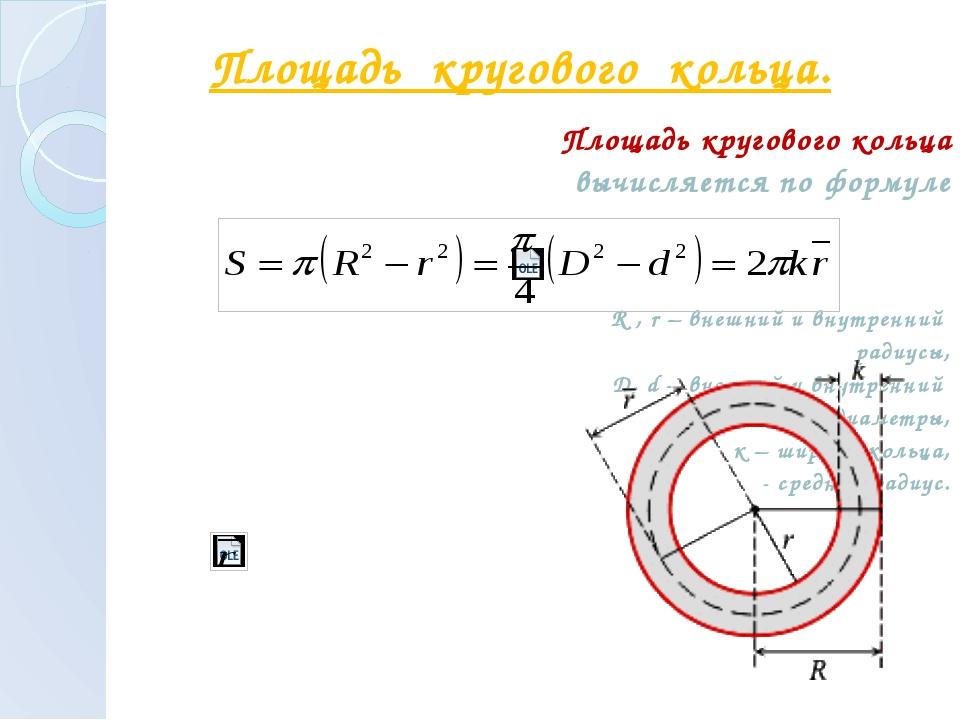 Площадь кругового кольца вычисляется по формуле R , r – внешний и внутренний...