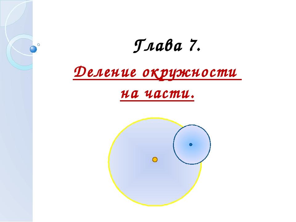 Глава 7. Деление окружности на части.