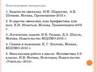 Используемая литература: 1. Задачи на смекалку. И.Ф. Шарыгин, А.В. Шевкин, Мо