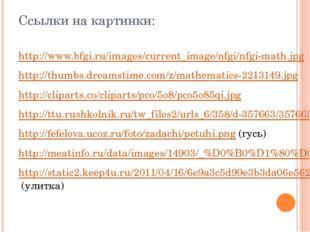 Ссылки на картинки: http://www.bfgi.ru/images/current_image/nfgi/nfgi-math.jp