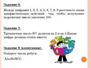 Задание 6. Между цифрами 1, 2, 3, 4, 5, 6, 7, 8, 9 расставьте знаки арифметич