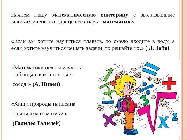 Начнем нашу математическую викторину с высказывание великих ученых о царице...