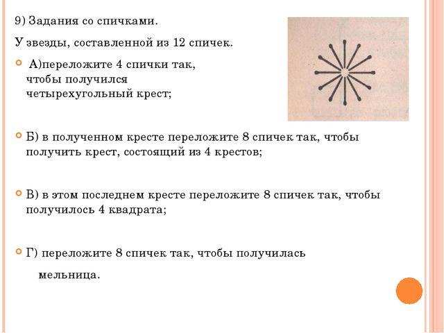 9) Задания со спичками. У звезды, составленной из 12 спичек. А)переложите 4 с...