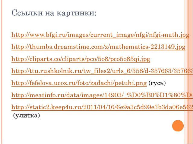 Ссылки на картинки: http://www.bfgi.ru/images/current_image/nfgi/nfgi-math.jp...