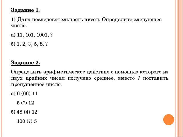 Задание 1. 1) Дана последовательность чисел. Определите следующее число. а) 1...