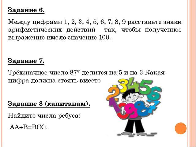 Задание 6. Между цифрами 1, 2, 3, 4, 5, 6, 7, 8, 9 расставьте знаки арифметич...