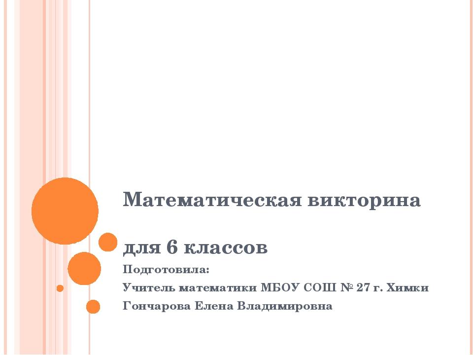 Математическая викторина для 6 классов Подготовила: Учитель математики МБОУ С...