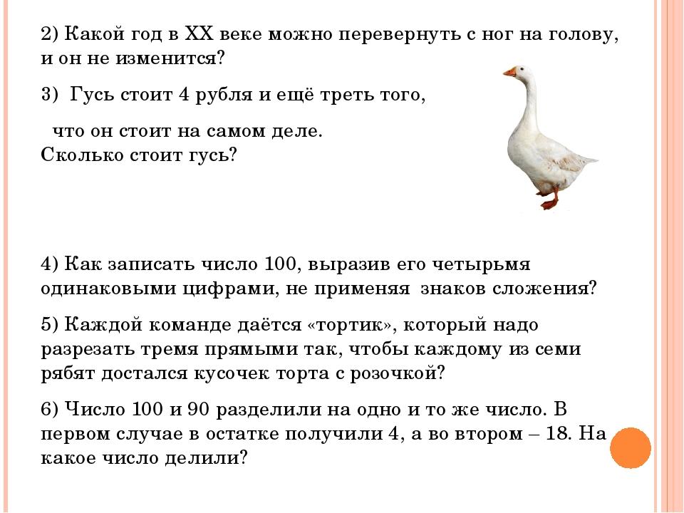 2) Какой год в ХХ веке можно перевернуть с ног на голову, и он не изменится?...