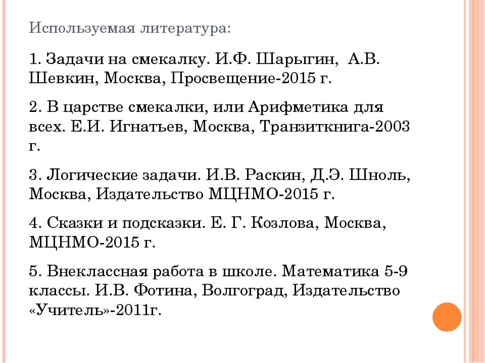 Используемая литература: 1. Задачи на смекалку. И.Ф. Шарыгин, А.В. Шевкин, Мо...