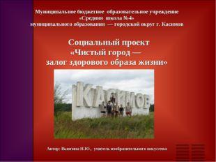 Муниципальное бюджетное образовательное учреждение «Средняя школа №4» муници