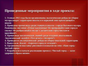 Проведенные мероприятия в ходе проекта: 1. Осенью 2012 года были организованы