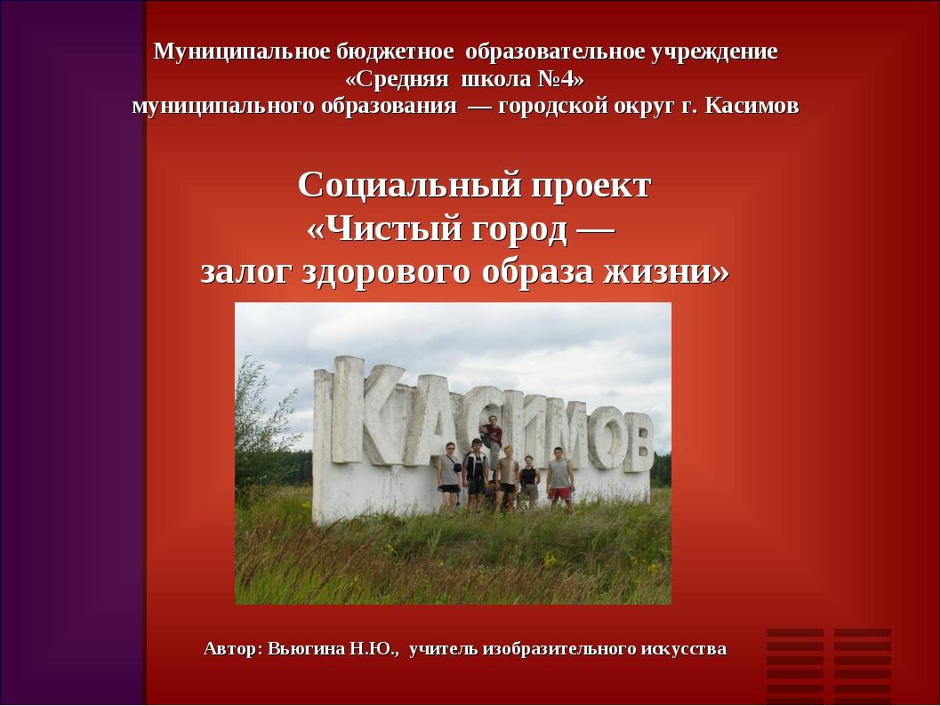Муниципальное бюджетное образовательное учреждение «Средняя школа №4» муници...