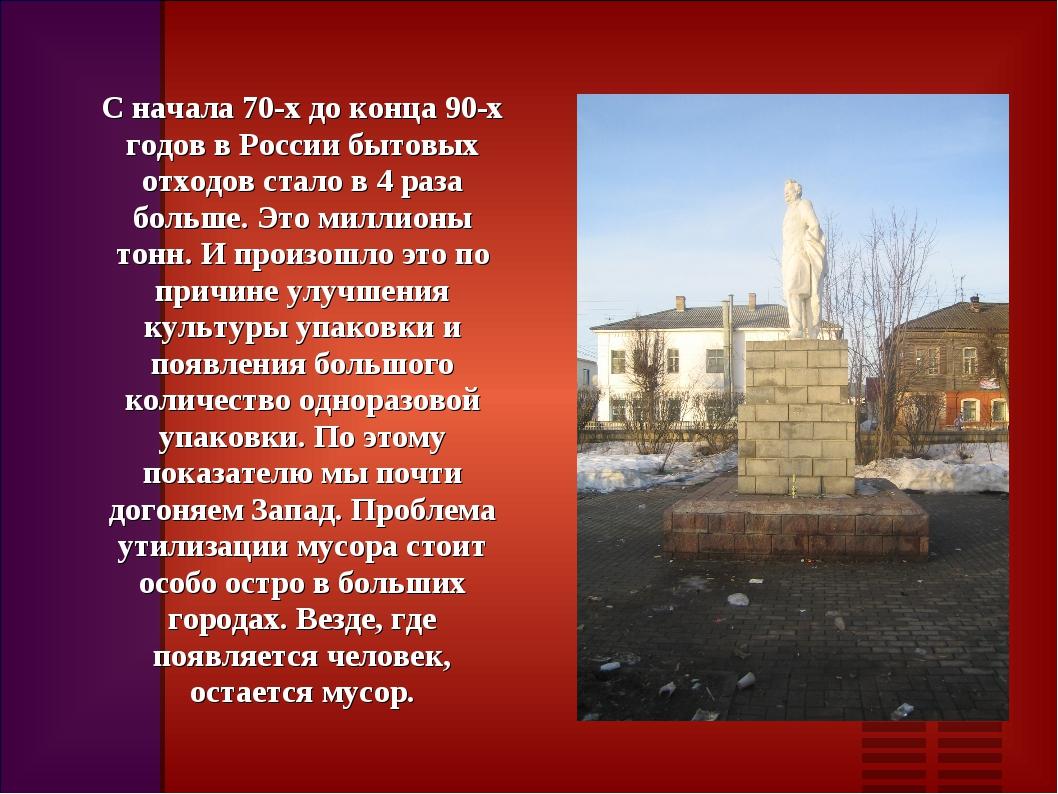 С начала 70-х до конца 90-х годов в России бытовых отходов стало в 4 раза бол...