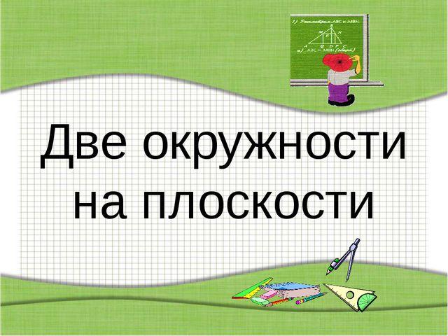Две окружности на плоскости http://aida.ucoz.ru