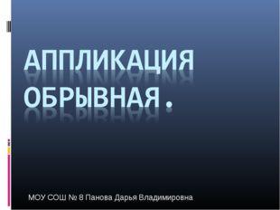МОУ СОШ № 8 Панова Дарья Владимировна
