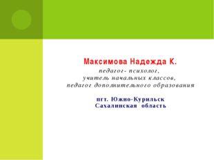 Максимова Надежда К. педагог- психолог, учитель начальных классов, педагог до
