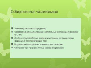 Собирательные числительные Значение (совокупность предметов) Образование (от