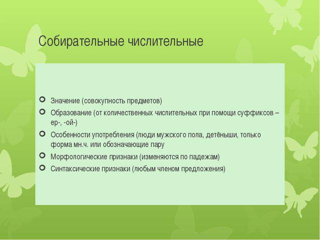 Собирательные числительные Значение (совокупность предметов) Образование (от...