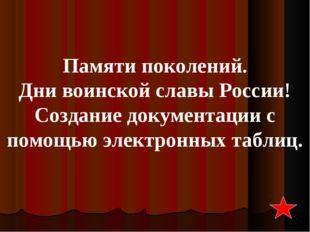 Памяти поколений. Дни воинской славы России! Создание документации с помощью