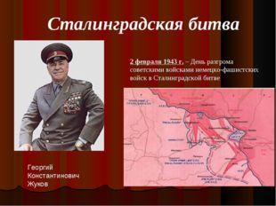 Сталинградская битва 2 февраля 1943 г. – День разгрома советскими войсками не