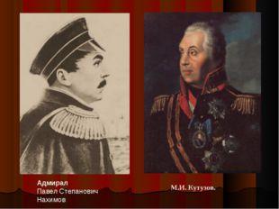 М.И. Кутузов. Адмирал Павел Степанович Нахимов