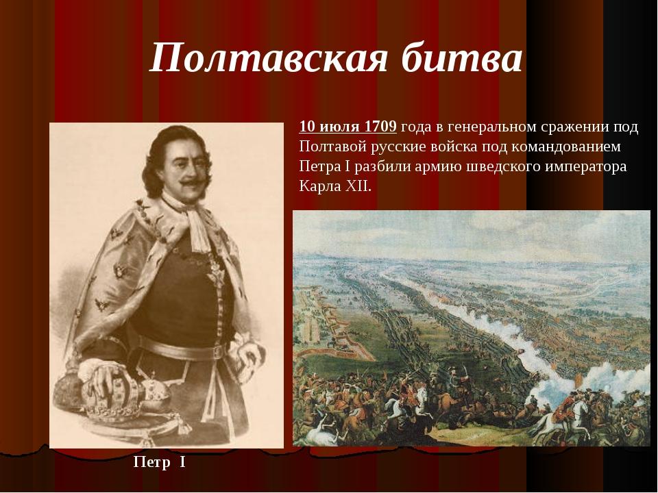 10 июля 1709 года в генеральном сражении под Полтавой русские войска под кома...