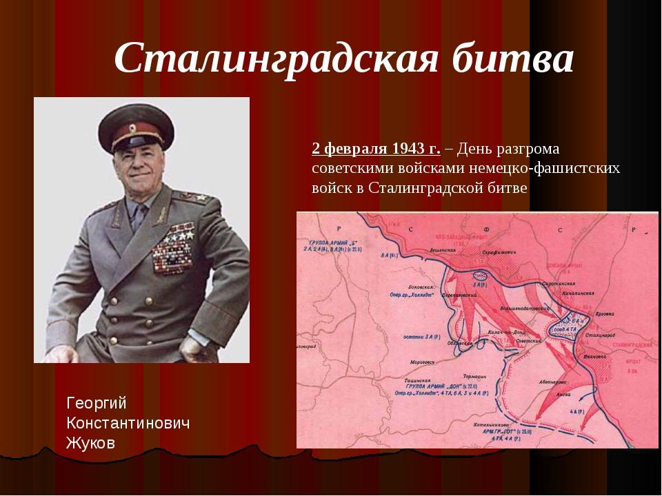 Сталинградская битва 2 февраля 1943 г. – День разгрома советскими войсками не...