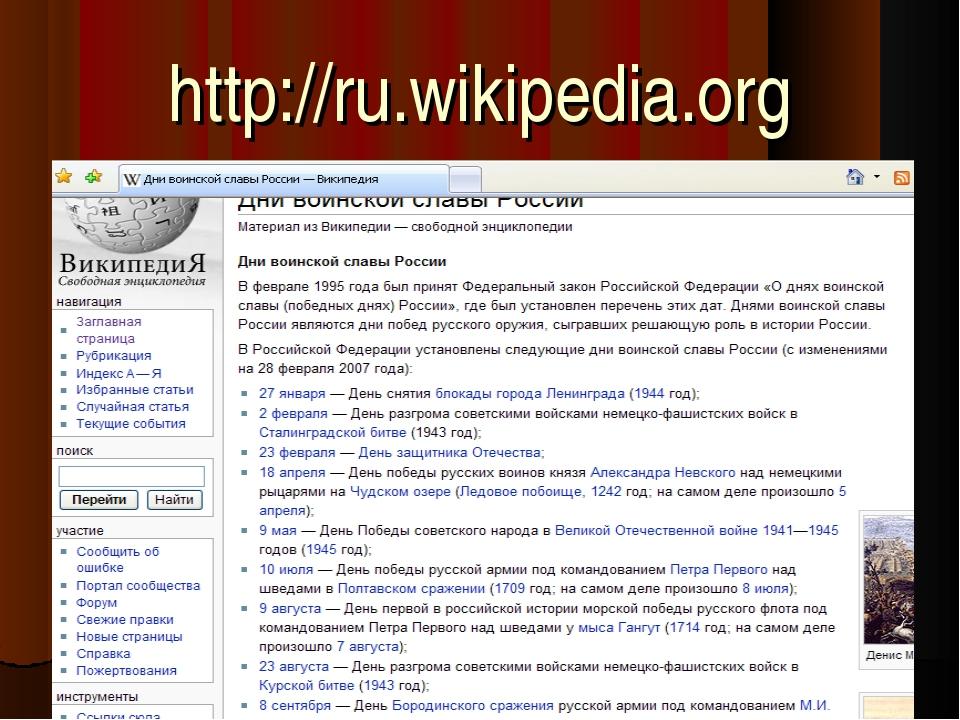 http://ru.wikipedia.org Свободная энциклопедия ВИКИПЕДИЯ: WWW.vikipedia.ru