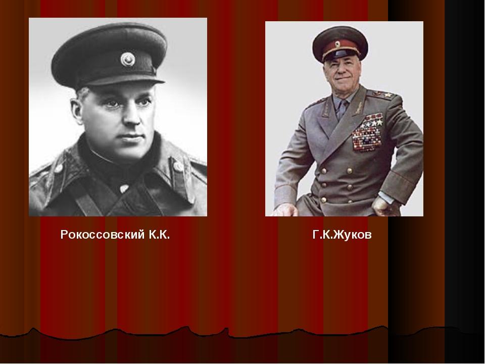 Рокоссовский К.К. Г.К.Жуков