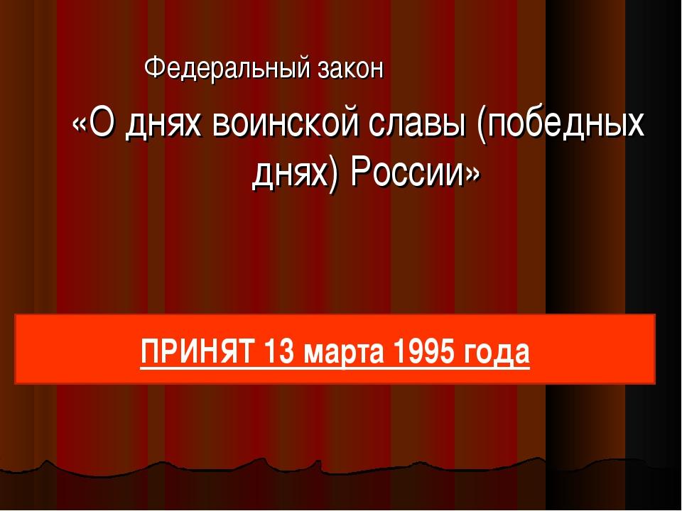 Федеральный закон «О днях воинской славы (победных днях) России» ПРИНЯТ 13 м...